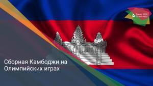 Сборная Камбоджи на Олимпийских играх