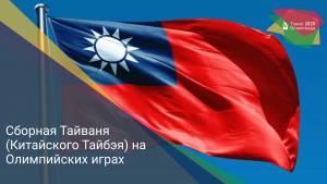 Сборная Тайваня (Китайского Тайбэя) на Олимпийских играх