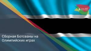 Сборная Ботсваны на Олимпийских играх