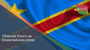Сборная Конго на Олимпийских играх