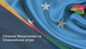 Сборная Микронезии на Олимпийских играх