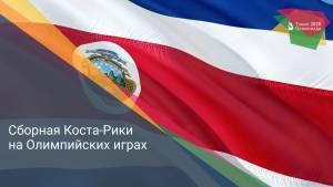 Сборная Коста-Рики на Олимпийских играх