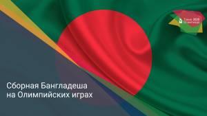 Сборная Бангладеша на Олимпийских играх