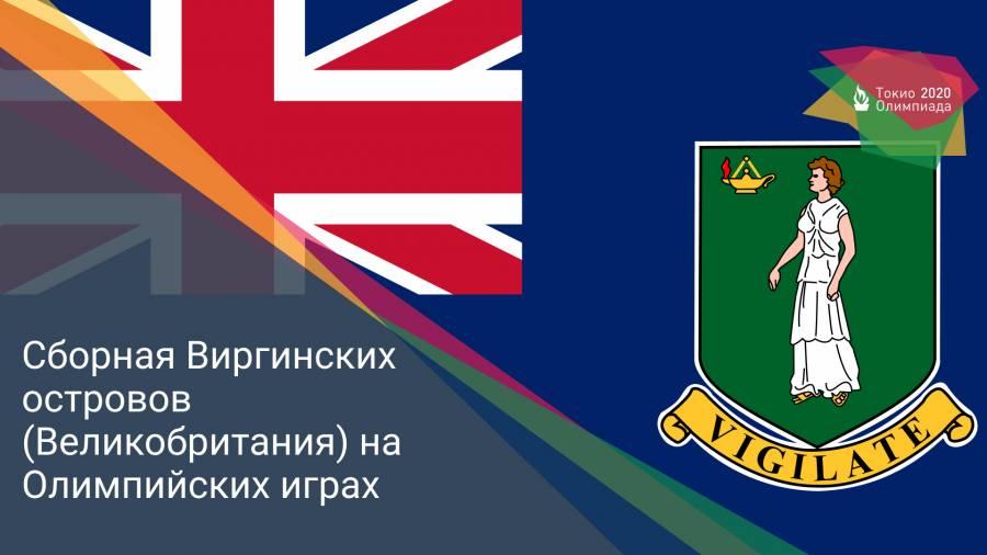 Сборная Виргинских островов (Великобритания) на Олимпийских играх