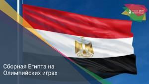 Сборная Египта на Олимпийских играх