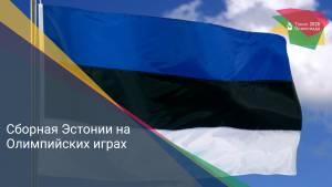 Сборная Эстонии на Олимпийских играх