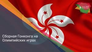 Сборная Гонконга на Олимпийских играх