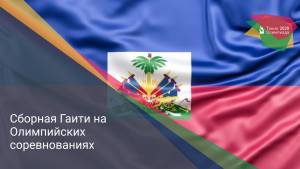Сборная Гаити на Олимпийских соревнованиях