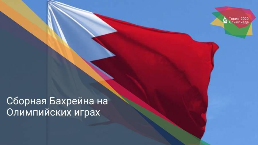 Сборная Бахрейна на Олимпийских играх
