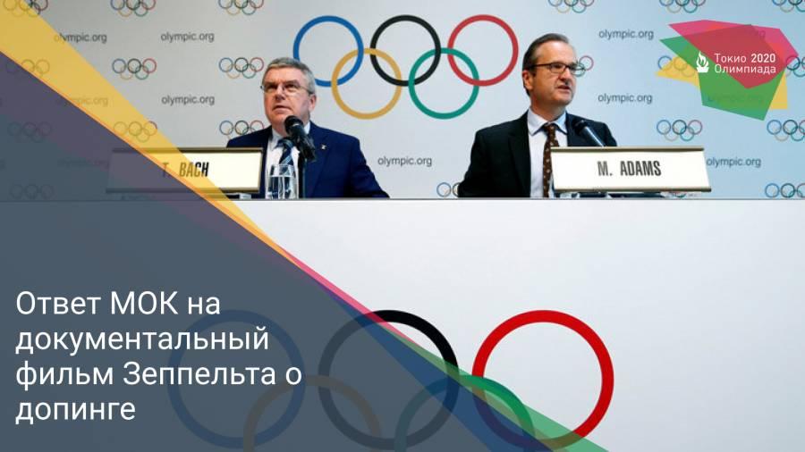Ответ МОК на документальный фильм Зеппельта о допинге