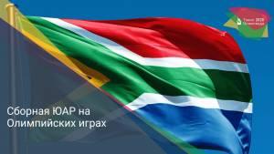 Сборная ЮАР на Олимпийских играх