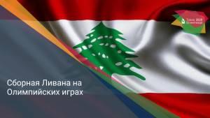 Сборная Ливана на Олимпийских играх