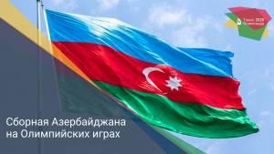 Сборная Азербайджана на Олимпийских играх