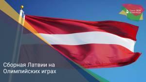 Сборная Латвии на Олимпийских играх