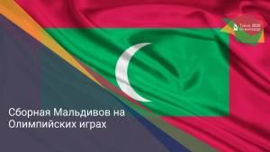 Сборная Мальдивов на Олимпийских играх
