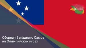 Сборная Западного Самоа на Олимпийских играх