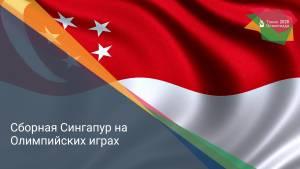 Сборная Сингапур на Олимпийских играх