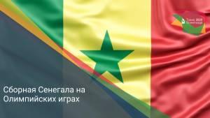 Сборная Сенегала на Олимпийских играх