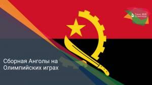 Сборная Анголы на Олимпийских играх