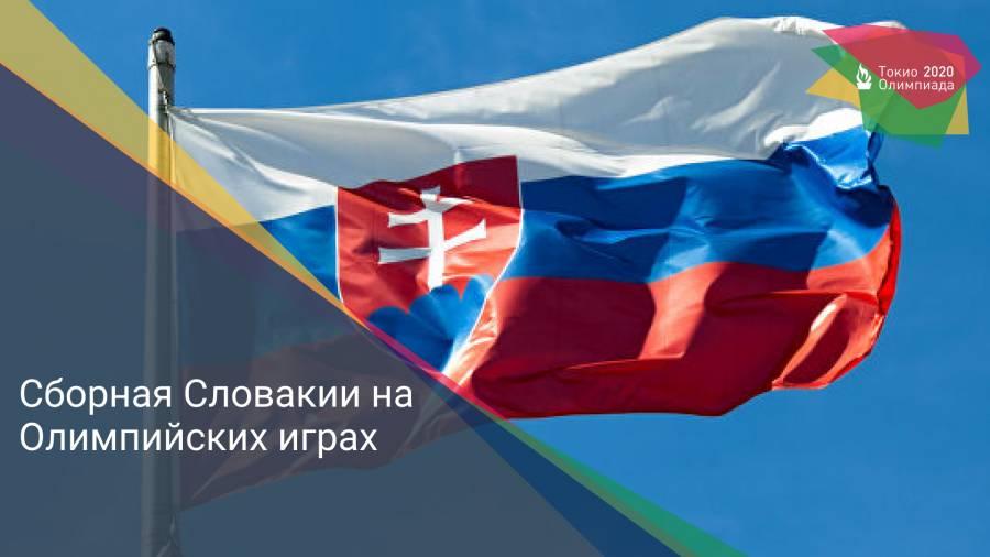 Сборная Словакии на Олимпийских играх