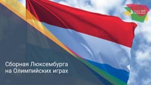 Сборная Люксембурга на Олимпийских играх