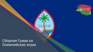 Сборная Гуама на Олимпийских играх
