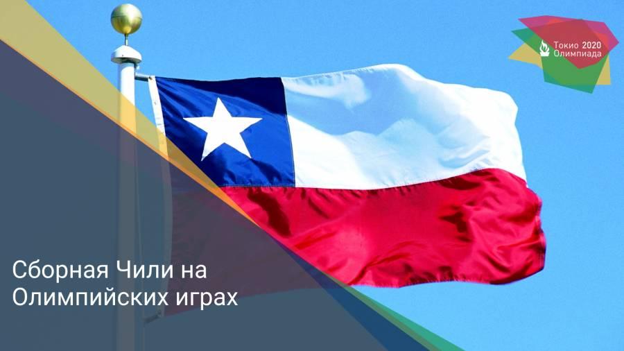 Сборная Чили на Олимпийских играх