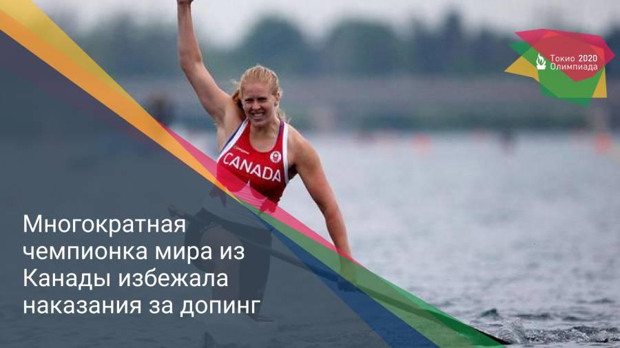 Многократная чемпионка мира из Канады избежала наказания за допинг