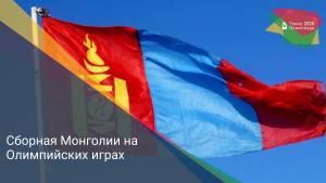 Сборная Монголии на Олимпийских играх