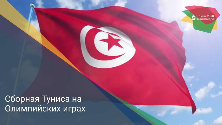 Сборная Туниса на Олимпийских играх