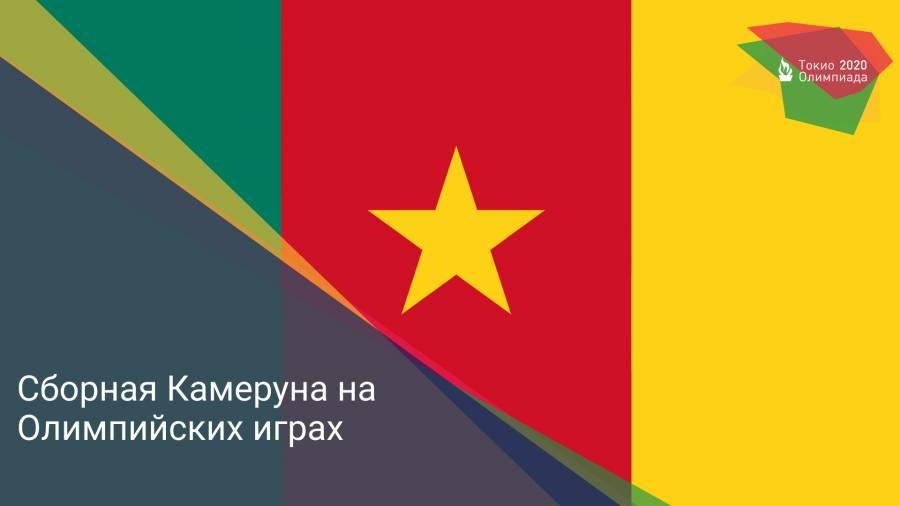 Сборная Камеруна на Олимпийских играх