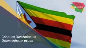 Сборная Зимбабве на Олимпийских играх
