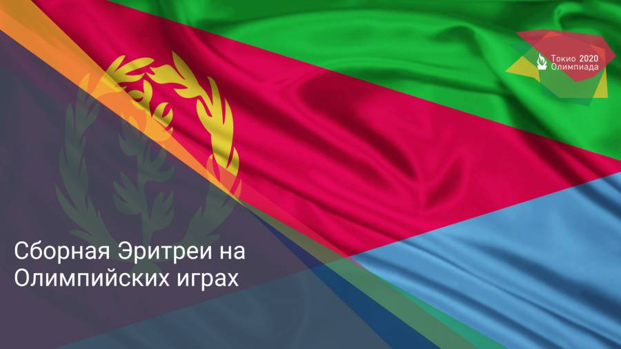 Сборная Эритреи на Олимпийских играх