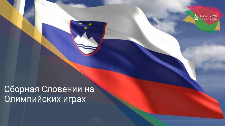 Сборная Словении на Олимпийских играх