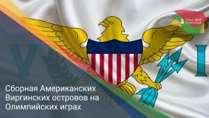 Сборная Американских Виргинских островов на Олимпийских играх