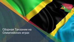 Сборная Танзании на Олимпийских играх