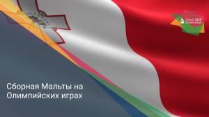 Сборная Мальты на Олимпийских играх