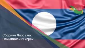Сборная Лаоса на Олимпийских играх