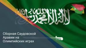 Сборная Саудовской Аравии на Олимпийских играх