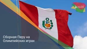 Сборная Перу на Олимпийских играх