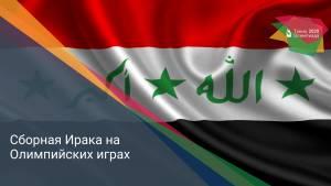 Сборная Ирака на Олимпийских играх