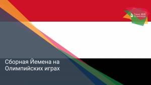 Сборная Йемена на Олимпийских играх