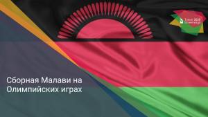 Сборная Малави на Олимпийских играх