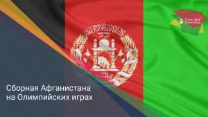 Сборная Афганистана на Олимпийских играх