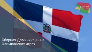 Сборная Доминиканы на Олимпийских играх