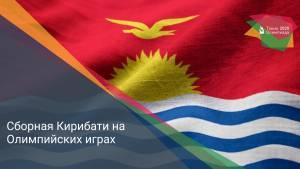 Сборная Кирибати на Олимпийских играх