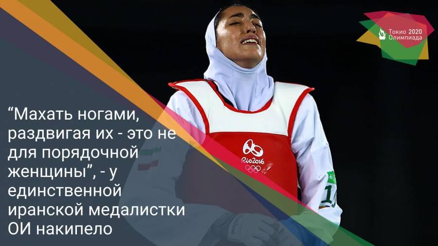 """""""Махать ногами, раздвигая их - это не для порядочной женщины"""", - у единственной иранской медалистки ОИ накипело"""