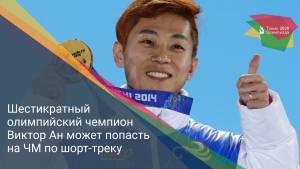 Шестикратный олимпийский чемпион Виктор Ан может попасть на ЧМ по шорт-треку