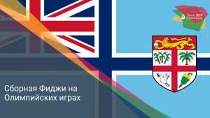 Сборная Фиджи на Олимпийских играх