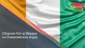 Сборная Кот-д`Ивуара на Олимпийских играх